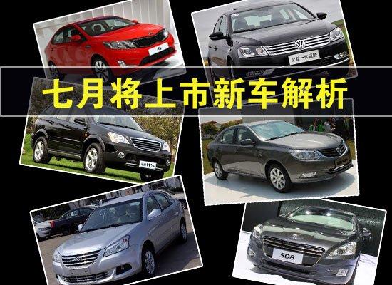 迈腾B7L/508领衔 7月多款重磅新车将上市