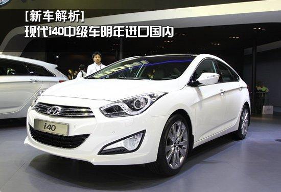 [新车解析]现代i40中级车明年进口国内