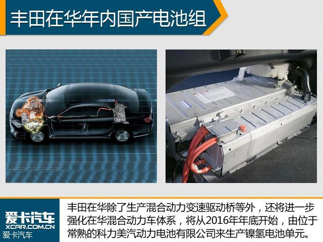 丰田在华加码混合动力 年内国产电池组_汽车_腾讯网