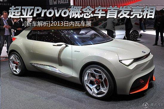 [新车解析]起亚Provo小型SUV概念车首发