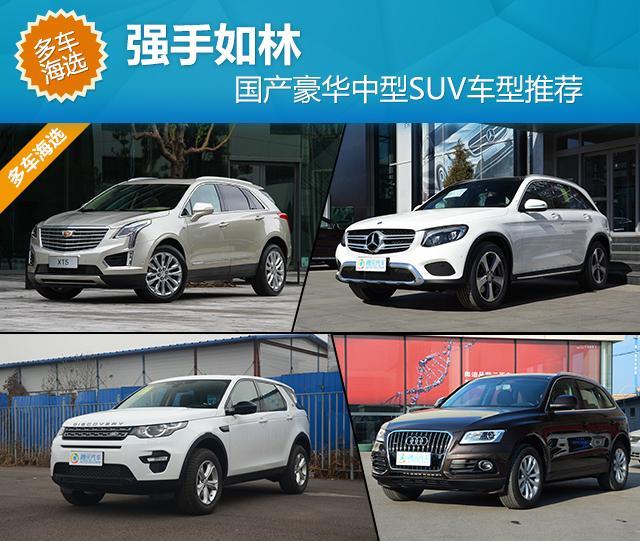 四款国产豪华中型SUV车型推荐 强手如林