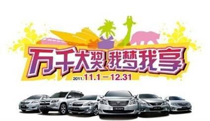 万千大奖 我梦我享——一汽丰田为你的新年着色