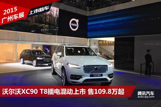 沃尔沃XC90 T8扦电混触动上市 特价而沽109.8万元宗