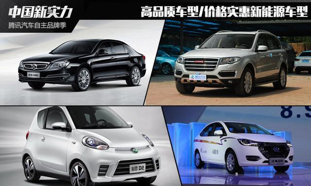 腾讯汽车自主品牌季推荐 个性车型连连看