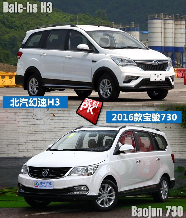 北汽幻速H3对比2016款宝骏730 7万内买7座