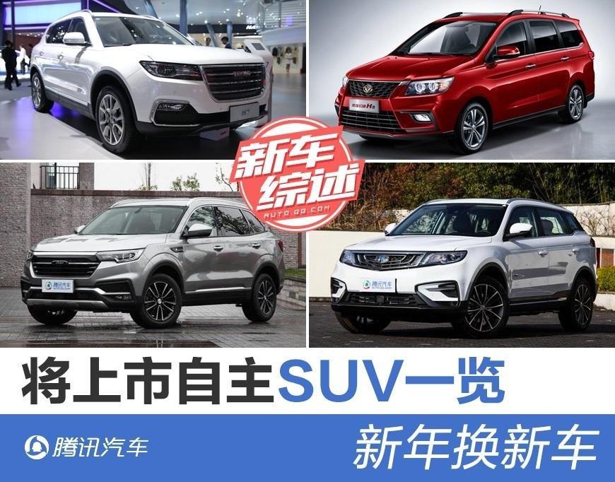 新年换新车 年后将上市自主SUV一览