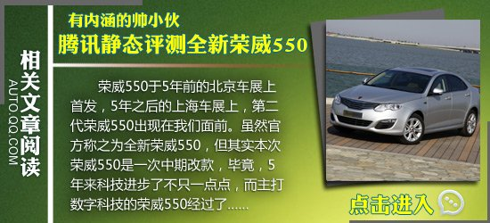 腾讯试驾上汽全新荣威550 锁定年轻群体
