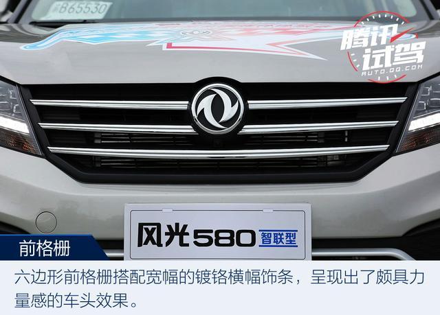 新款风光580正式上市 售价7.89-12.3万元