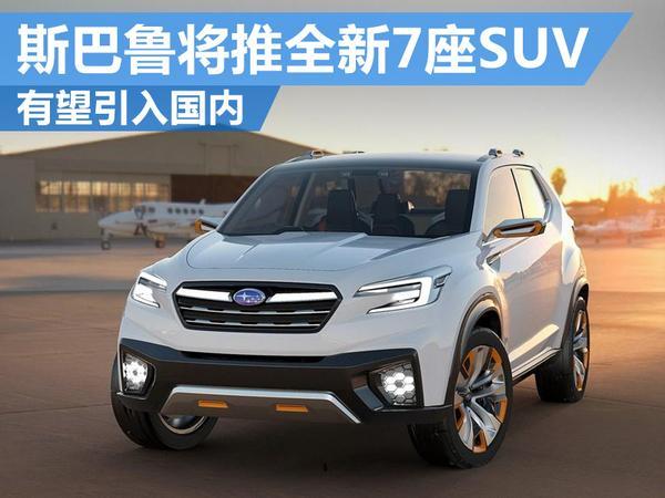 斯巴鲁将推全新7座SUV 有望引入国内