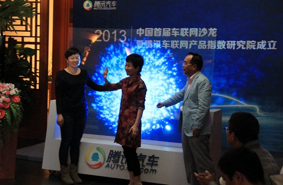 中国首届车联网沙龙举办