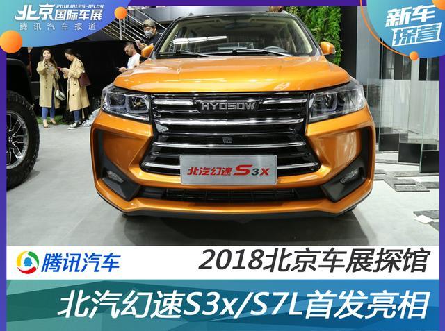 全新北汽幻速S3X/幻速S7L曝光 SUV阵营再升级