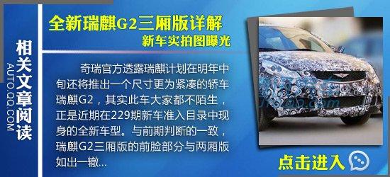 瑞麒G2无伪装谍照曝光 有望北京车展首发