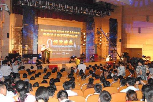 首届中国汽车用品行业品牌大会在郑州举行