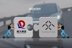 恒大法拉第未来成立汽车科技公司