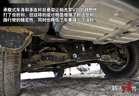 再续经典 试驾广汽长丰2011款帕杰罗V73