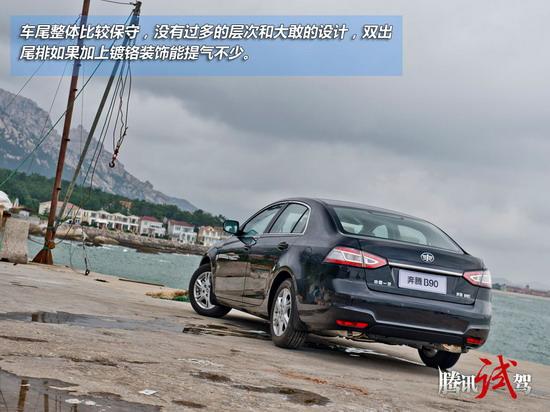 腾讯汽车试驾一汽奔腾B90 2.0Lapp高清图片