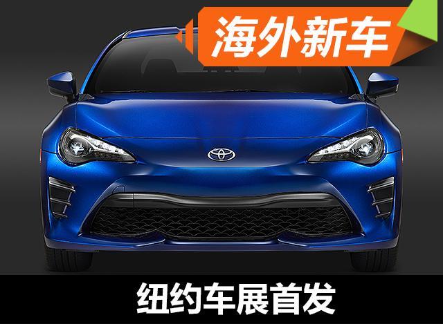 丰田改款86官方图片发布 纽约车展首发