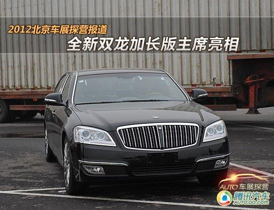 [北京车展探营]全新双龙加长版主席亮相