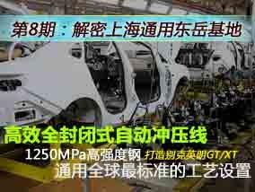 腾讯造车探访上海通用东岳基地 解密别克英朗高品质制造之谜