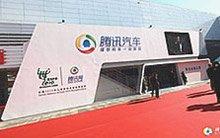2010北京国际车展腾讯展台