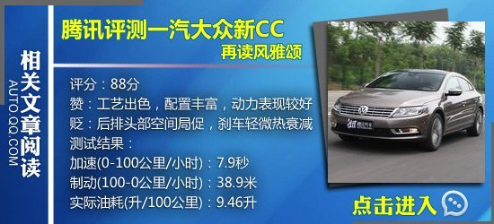 大众新CC对比奥迪A4L 30万元纠结之选