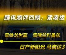 2010年度腾讯汽车测评回顾:紧凑车篇