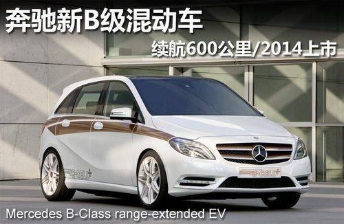 奔驰新B级混动车 续航600公里/2014上市