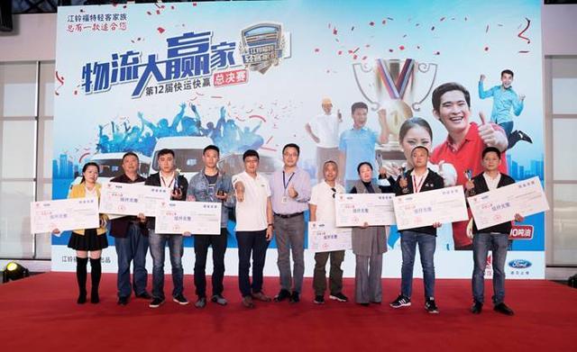 相信品牌的力量!江铃福特第十二届快运快赢总决赛决战金陵