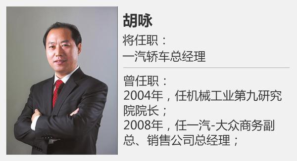 胡咏将任职一汽轿车总经理 接替安铁成