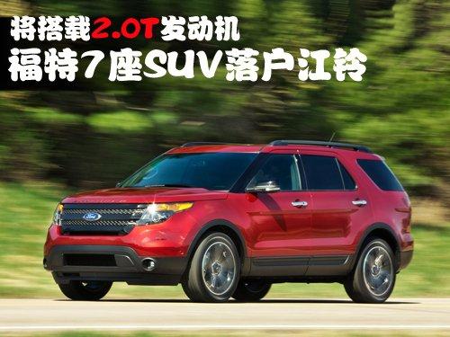 福特7座SUV落户江铃 将搭载2.0T发动机高清图片