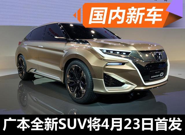 广汽本田全新SUV将4月23日首发 四季度上市