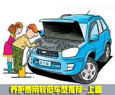 养护费用较低车型推荐-上篇