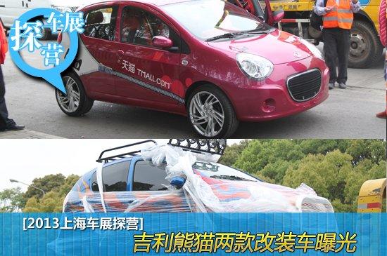 [上海车展探营]吉利熊猫两款改装车曝光