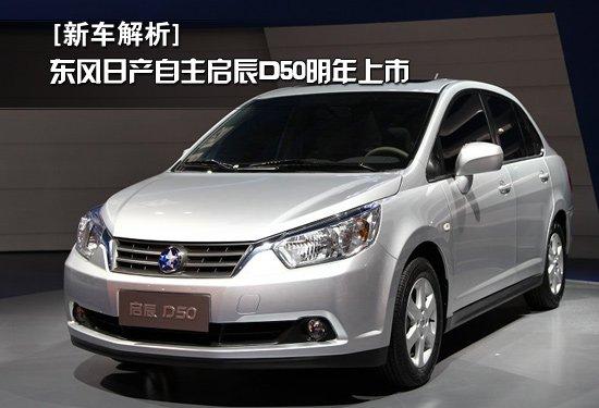 [新车解析]东风日产自主启辰D50明年上市