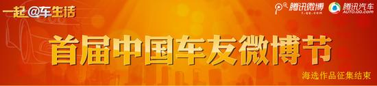 车友微博节评委视频访谈:此次活动很成功