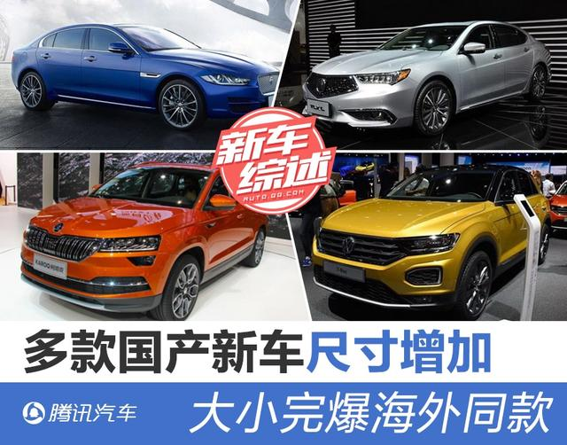 大小完爆海外同款 多款国产新车尺寸增加