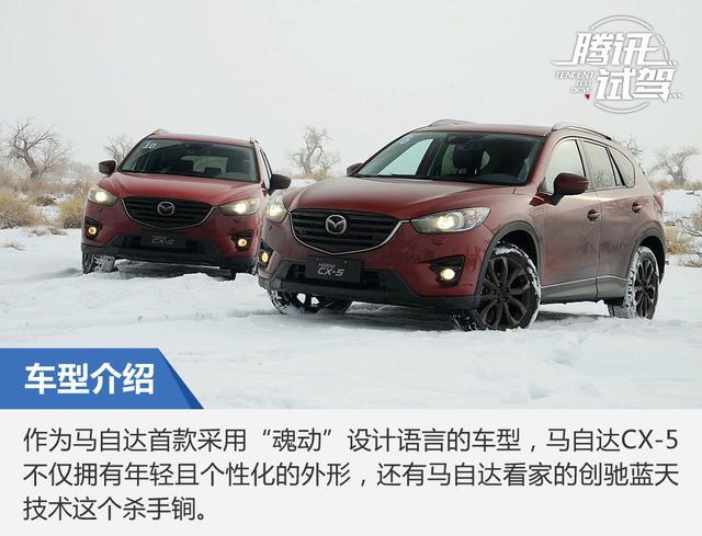 冻不住的激情 克拉玛依试驾马自达CX-5