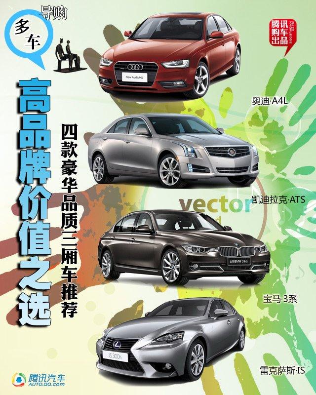 四款豪华品质三厢车推荐 高品牌价值之选