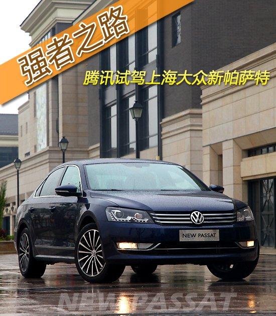 强者之路 腾讯试驾上海大众全新帕萨特