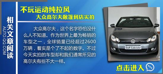 [新车谍报]高尔夫GTI敞篷版有望年内上市