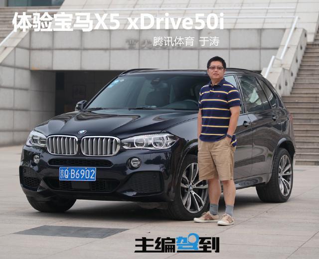 于涛体验宝马BMW X5 xDrive50i 回味无穷的动力