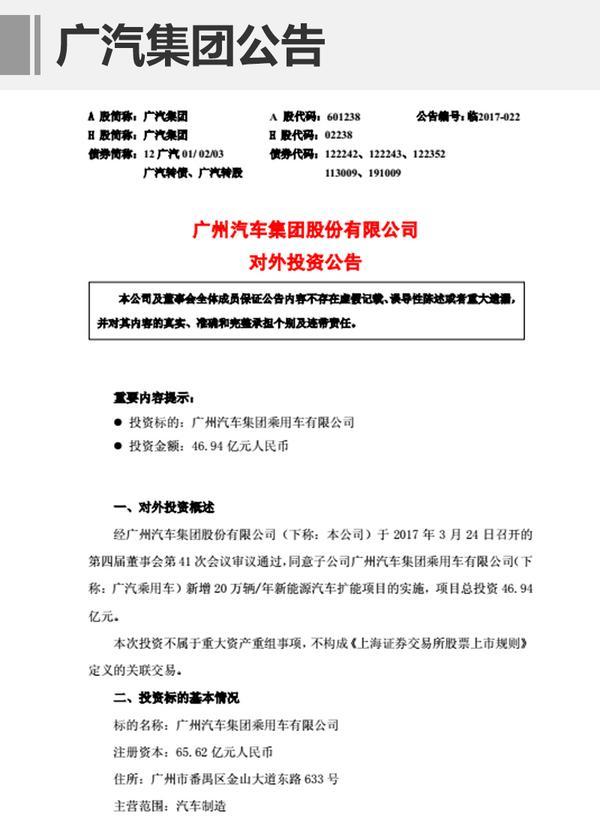 广汽传祺新建新能源工厂 产能扩增20万