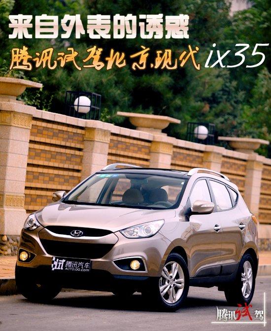 来自外表的诱惑 腾讯试驾北京现代ix35