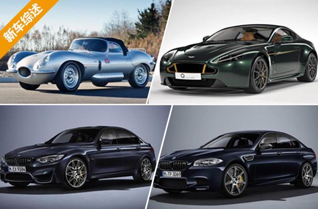 近期4款超级限量版车型汇总 欲购从速