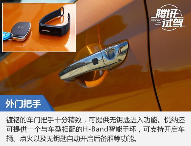 北京现代悦纳购车手册 推荐1.4L自动炫酷版