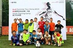 """一汽-大众奥迪""""中国青少年足球发展计划"""""""