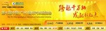 2009第七届广州车展