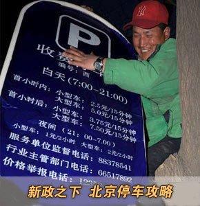 新规之下 北京停车有攻略