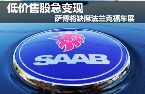 萨博将缺席法兰克福车展 低价售股急变现