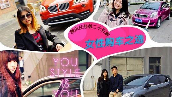 [腾讯任务]第25期:年轻女性购车之选
